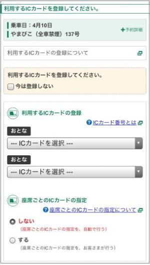 新幹線eチケット・ICカード情報入力画面