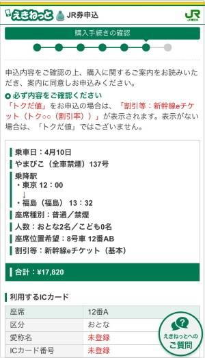 新幹線eチケット・申し込み内容の最終確認画面