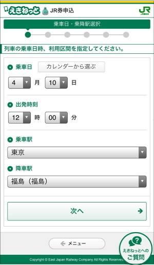 新幹線eチケット・日時入力画面