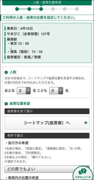 人数選択画面3.jpg