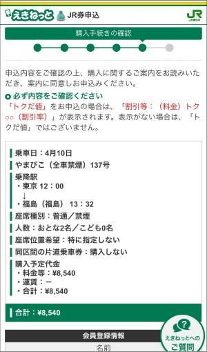 きっぷ最終確認画面.JPG