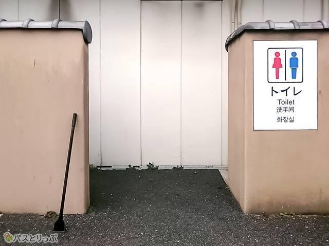 大江戸温泉物語の駐車場にあるトイレ