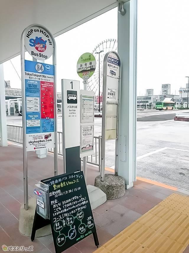 東京テレポート駅前 1番乗り場