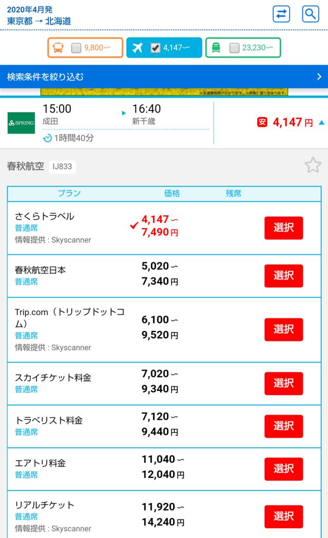 さらに、旅行会社6社との料金比較も可能!