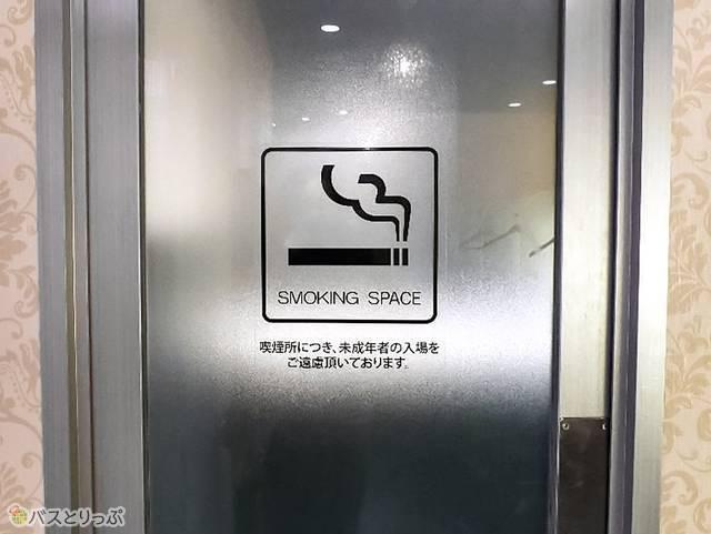 喫煙スペースがあるのも嬉しい!