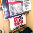 自遊空間 浅草雷門店