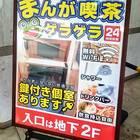 まんが喫茶ゲラゲラ 浅草店