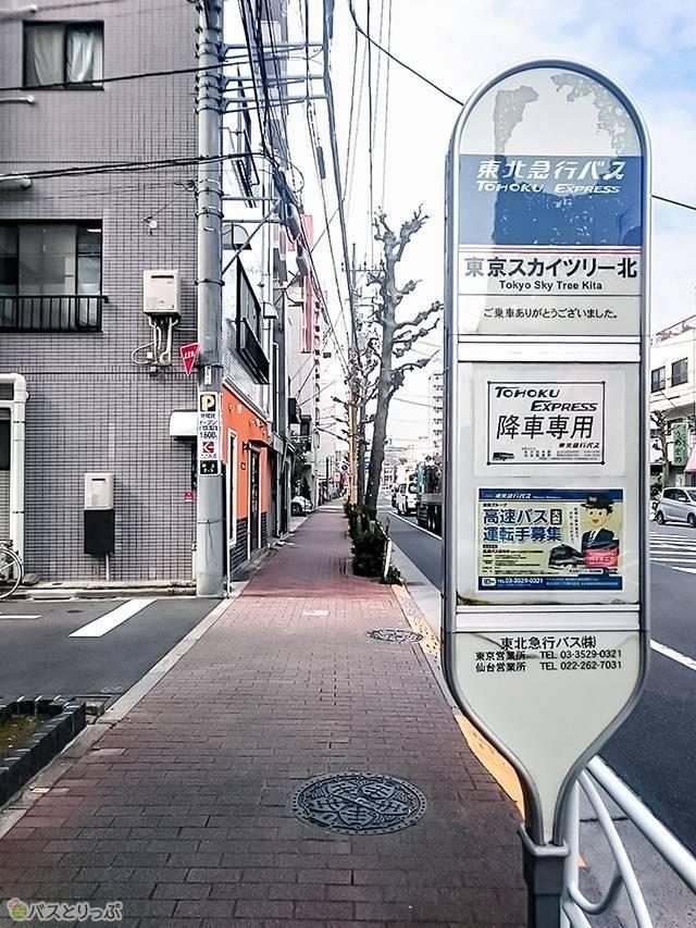 降車専用バス停 東京スカイツリー北