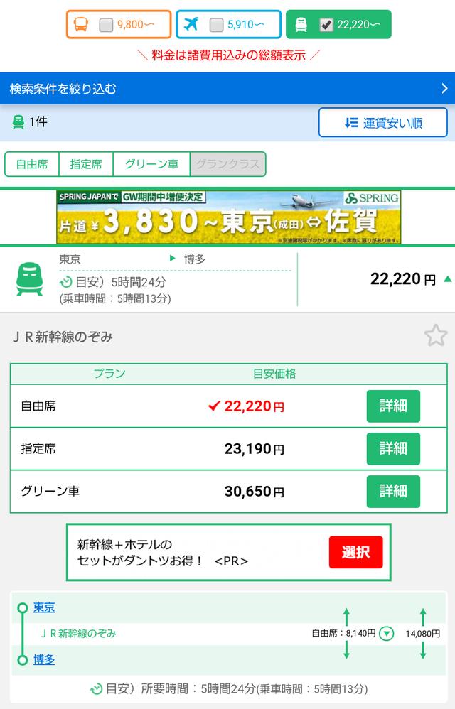 新幹線の料金.png