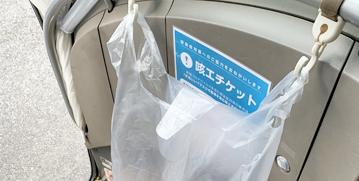 ゴミ袋.png