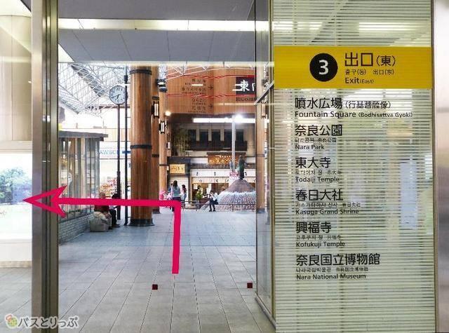 近鉄奈良駅東出口、噴水広場左の大通りを渡ってすぐ