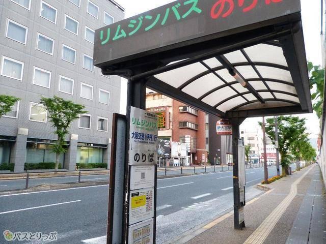 「新大宮駅」バス停。大阪(伊丹)空港行きのリムジンバスに乗れる