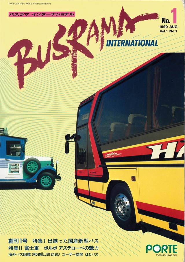 1990年8月に発行したバスラマインターナショナル創刊号