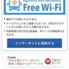 西鉄バス Wi-Fi