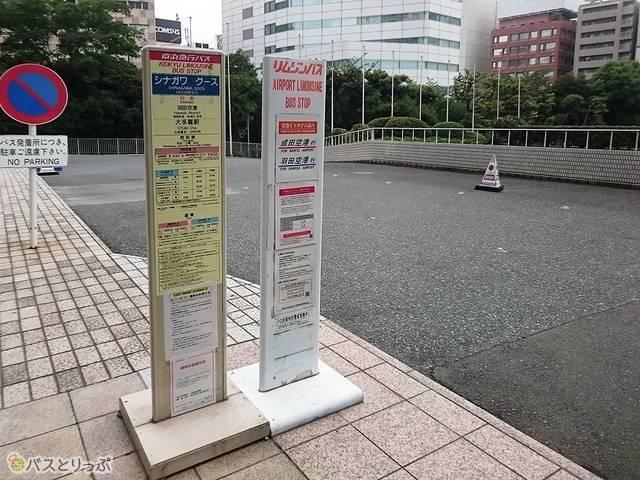大多喜~羽田空港・品川線の停留所「シナガワグース」