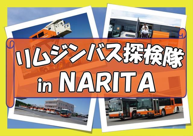 _「リムジンバス探検隊-in-NARITA」大_2.jpg