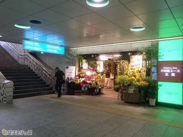 小田急エース北館の地下一階、エリア・ビューロー新宿駅西口14番バス停への行き方