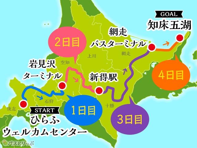 乗り継ぎ 弾 14 バス 路線 の ローカル z 旅 第