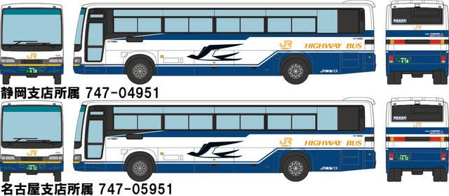 JR東海バス.jpg