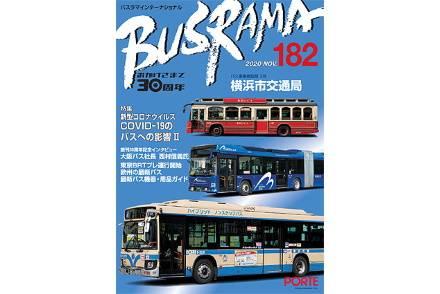国内最大の貸切バスグループ「大阪バス」を取材。バスラマ創刊30周年記念インタビュー【10/25発行バスラマNo.182】