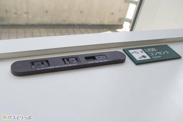 渋谷マークシティバスターミナル待合室・充電コンセント