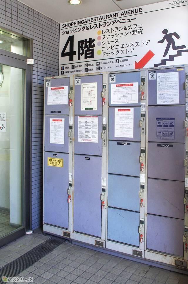 渋谷マークシティバスターミナル・コインロッカー