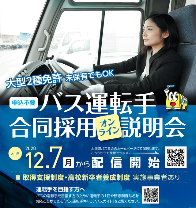 バス運転手合同採用 in オンライン.png