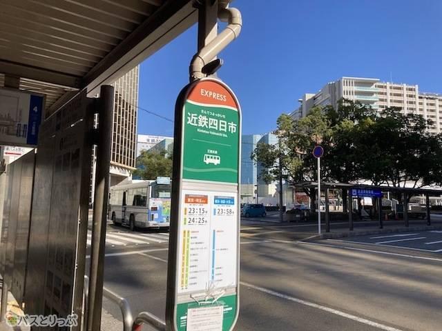 四日市駅南口バス停.jpeg