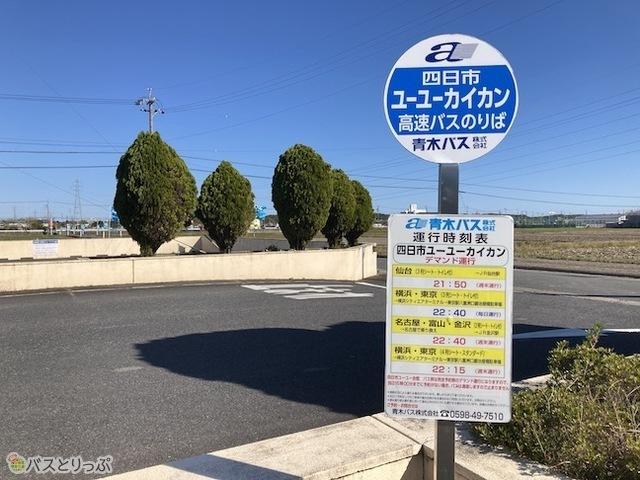 ユーユーカイカン前高速バス1.jpeg