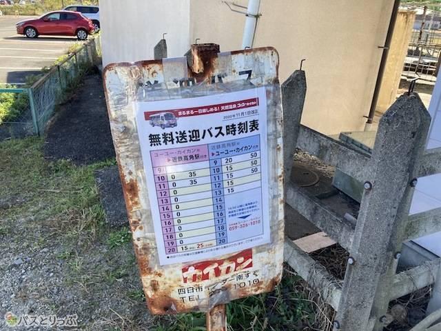 高角駅送迎バス時刻表.jpeg