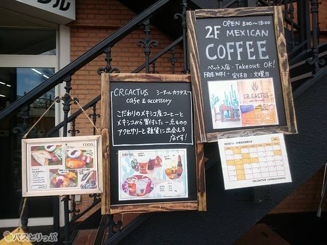 CR.CACTUS CAFE&ACCESSORY・軽井沢