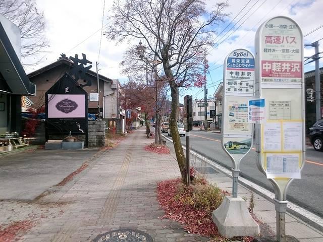 中軽井沢バス停(上り)