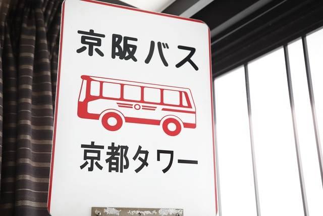 バス停標識