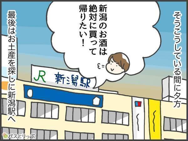 そうこうしている間に夕方。最後はお土産を探しに新潟駅へ。新潟のお酒は絶対に買って帰りたい!