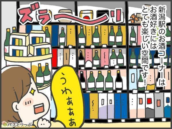 新潟駅のお酒コーナーはお酒好きにはとても楽しい空間です!