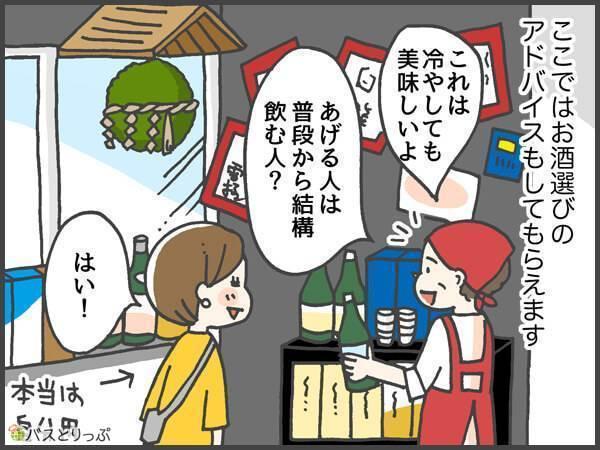 ここではお酒選びのアドバイスもしてもらえます。これは冷やしても美味しいよ!あげる人は普段からけっこう飲む人?はい!(本当は自分用)。