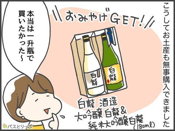 こうしてお土産も無事に購入できました。白龍酒造の大吟醸白龍&純米大吟醸白龍(180ml)。本当は一升瓶で買いたかった~。