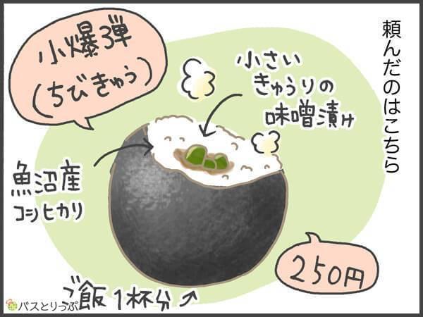 頼んだのはこちら。ちびきゅうの小爆弾(ごはん1杯分)。具はちいさいきゅうりの味噌漬け。250円。