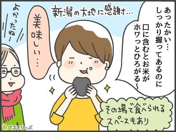 あったかい…しっかり握ってあるのに口に含むとお米がホワっとひろがる~。美味しい…。新潟の大地に感謝。