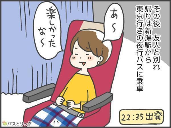 その後友人と別れ、帰りは新潟駅から東京行きの夜行バスに乗車。22:35出発。