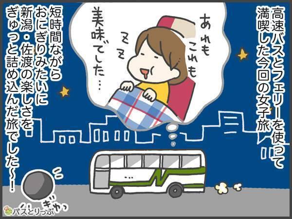 高速バスとフェリーを使って満喫した今回の女子旅。短時間ながら、おにぎりみたいに新潟・佐渡の楽しさをぎゅっと詰め込んだ旅でした~!あれもこれも美味でした…。