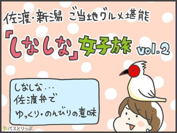 佐渡・新潟ご当地グルメ堪能「しなしな」女子旅vol.2