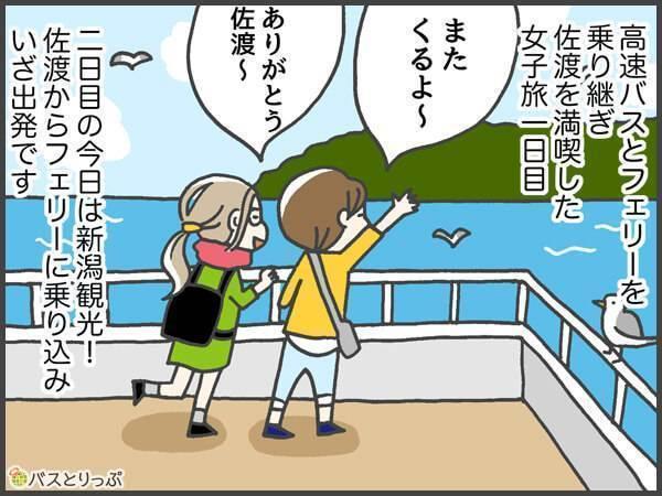 高速バスとフェリーを乗り継ぎ佐渡を満喫した女子旅一日目。二日目の今日は新潟観光!佐渡からフェリーに乗り込み、いざ出発です。またくるよ~。ありがとう佐渡~。