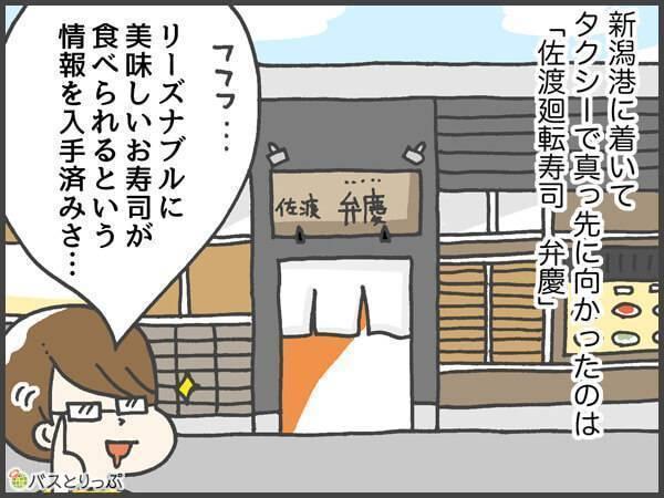 新潟港についてタクシーで真っ先に向かったのは「佐渡廻転寿司 弁慶」。フフフ…リーズナブルに美味しいお寿司が食べられるという情報を入手済みさ…