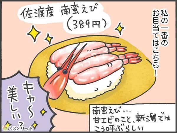 私の一番のお目当てはこちら!キャ~美しい!佐渡産南蛮えび(389円)。南蛮えびとは、甘エビのこと。新潟ではこう呼ぶらしい。