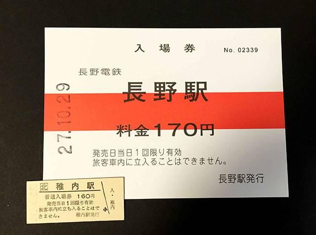 ふつうの切符と長野電鉄の切符