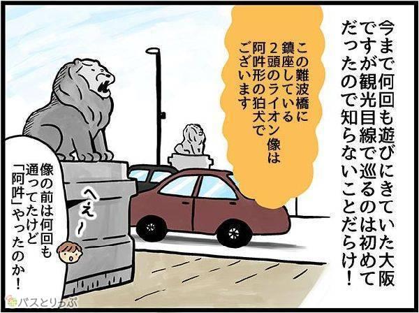 今まで何回も遊びにきていた大阪 ですが観光目線で巡るのは初めて だったので知らないことだらけ!