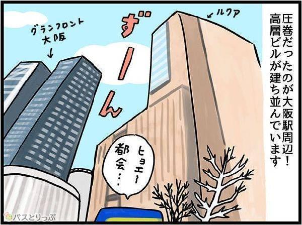 圧巻だったのが大阪駅周辺! 高層ビルが建ち並んでいます