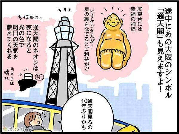 途中にあの大阪のシンボル 「通天閣」も見えますよ!