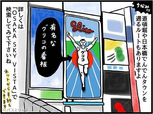 道頓堀や日本橋でんでんタウンを 通るルートもありますよ。詳しくは 「OSAKA SKY VISTA」で 検索してみて下さいね